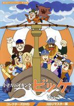 想い出のアニメライブラリー 第105集 小さなバイキングビッケ Vol.2<HDリマスター版>(通常)(DVD)
