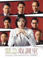 緊急取調室 3rd SEASON DVD-BOX(通常)(DVD)
