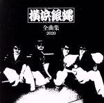 横浜銀蝿全曲集2020(通常)(CDA)