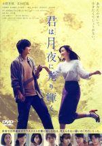 君は月夜に光り輝く 通常版(通常)(DVD)