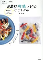 お届け冷凍レシピひとりぶん(別冊NHKきょうの料理 生活実用シリーズ)(単行本)