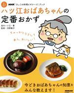 きょうの料理ビギナーズ ハツ江おばあちゃんの定番おかず(生活実用シリーズ NHKきょうの料理ビギナーズABCブック)(単行本)