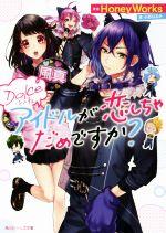 Dolce アイドルが恋しちゃだめですか?(角川ビーンズ文庫)(文庫)