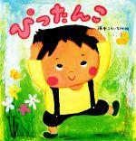 ぴったんこ(たんぽぽえほんシリーズ)(児童書)