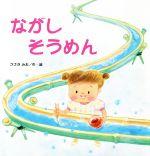 ながしそうめん(たんぽぽえほんシリーズ)(児童書)