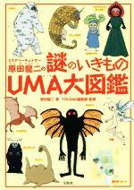 ミステリーチェイサー原田龍二の謎のいきものUMA大図鑑(単行本)