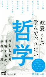 教養として学んでおきたい哲学 ひととおり理解するのに最適な一冊。(マイナビ新書)(新書)