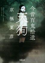今昔百鬼拾遺 天狗(新潮文庫)(文庫)