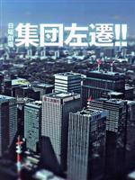 集団左遷!!(Blu-ray Disc)(BLU-RAY DISC)(DVD)