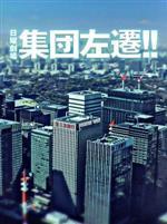集団左遷!!(通常)(DVD)