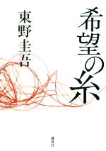希望の糸(単行本)