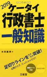 ケータイ行政書士 一般知識(2019)(単行本)