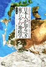 日本人が知るべき東アジアの地政学 2025年韓国はなくなっている(単行本)