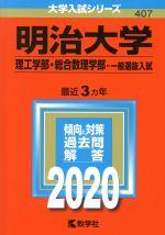 明治大学 理工学部・総合数理学部-一般選抜入試(大学入試シリーズ407)(2020年版)(単行本)