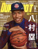 DUNK SHOOT(月刊誌)(No.319 2019年8月号)(雑誌)