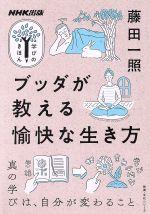 ブッダが教える愉快な生き方 真の学びは、自分が変わること(NHK出版学びのきほん 教養・文化シリーズ)(単行本)