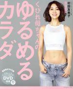 くびれ母ちゃんのゆるめるカラダ(FUSOSHA MOOK)(DVD付)(単行本)