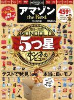 アマゾン the Best(100%ムックシリーズ)(単行本)