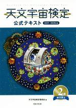天文宇宙検定公式テキスト2級 銀河博士(2019~2020年版)(単行本)