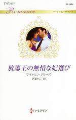 放蕩王の無情な妃選び(ハーレクイン・ロマンス)(新書)