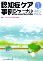 認知症ケア事例ジャーナル 特集 テクノロジーの活用と認知症の人の尊厳(Vol.12-1(2019))(単行本)