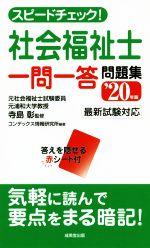 スピードチェック!社会福祉士一問一答問題集('20年版)(新書)