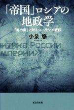 「帝国」ロシアの地政学 「勢力圏」で読むユーラシア戦略(単行本)