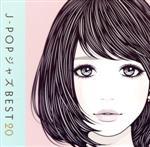 J-POP ジャズ BEST20(通常)(CDA)
