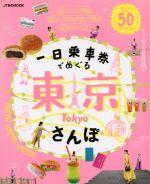 一日乗車券でめぐる東京さんぽ(JTBのMOOK)(単行本)