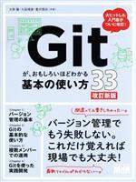 Gitが、おもしろいほどわかる基本の使い方33 改訂新版(単行本)