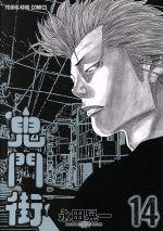 鬼門街(14)(ヤングキングC)(大人コミック)