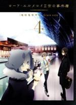 ロード・エルメロイⅡ世の事件簿 -魔眼蒐集列車 Grace note- 4(完全生産限定版)(Blu-ray Disc)(三方背ケース、CD1枚、ブックレット付)(BLU-RAY DISC)(DVD)