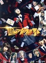 映画 賭ケグルイ(初回生産限定)(スリーブケース、DVD1枚、トランプ付)(通常)(DVD)