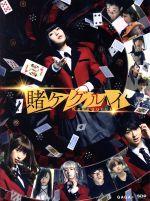 映画 賭ケグルイ(初回生産限定)(Blu-ray Disc)(スリーブケース、DVD1枚、トランプ付)(BLU-RAY DISC)(DVD)
