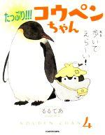 たっぷり!!!コウペンちゃん KOUPEN CHAN 4(KITORA )(単行本)