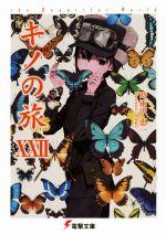 キノの旅 the Beautiful World(電撃文庫)(ⅩⅩⅡ)(文庫)