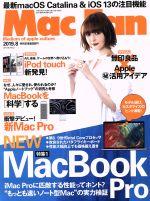 Mac Fan(月刊誌)(2019年8月号)(雑誌)