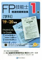 FP技能士1級 精選問題解説集 学科('19~'20年版)(単行本)