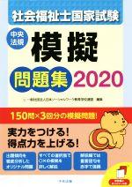 社会福祉士国家試験 模擬問題集(2020)(単行本)