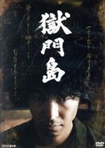 獄門島(通常)(DVD)