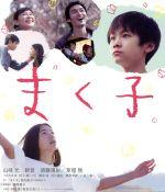 まく子 豪華版(Blu-ray Disc)(BLU-RAY DISC)(DVD)
