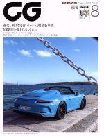 CG(月刊誌)(2019年8月号)(雑誌)