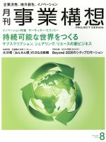 事業構想(月刊誌)(8 AUGUST 2019)(雑誌)