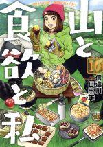 山と食欲と私(10)(バンチC)(大人コミック)
