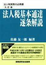 法人税基本通達逐条解説 9訂版(単行本)