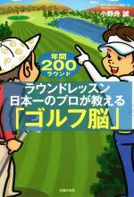 ラウンドレッスン日本一のプロが教える「ゴルフ脳」 年間200ラウンド(単行本)