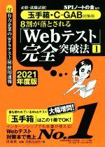 8割が落とされる「Webテスト」完全突破法 2021年度版 必勝・就職試験! 玉手箱・C-GAB対策用(1)(単行本)