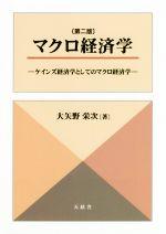 マクロ経済学 第二版 ケインズ経済学としてのマクロ経済学(単行本)