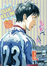 GIANT KILLING(52)(モーニングKC)(大人コミック)