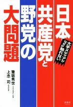 日本共産党と野党の大問題 大手メディアがなぜか触れない(単行本)